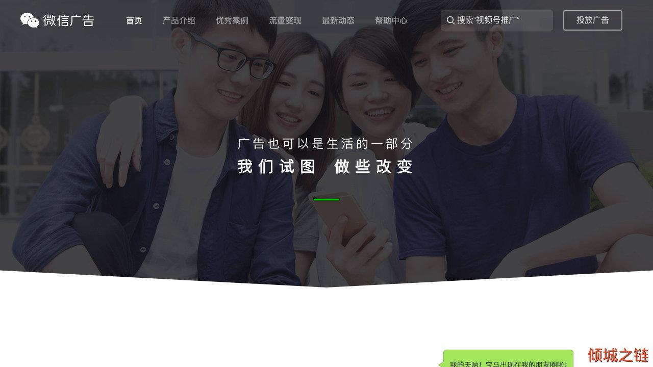 倾城之链 - 微信广告