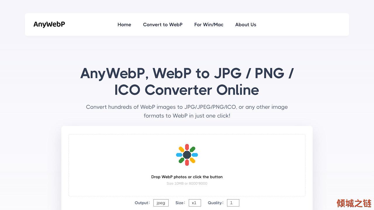 倾城之链 - AnyWebP - Bulk WebP to JPG/PNG/ICO Online