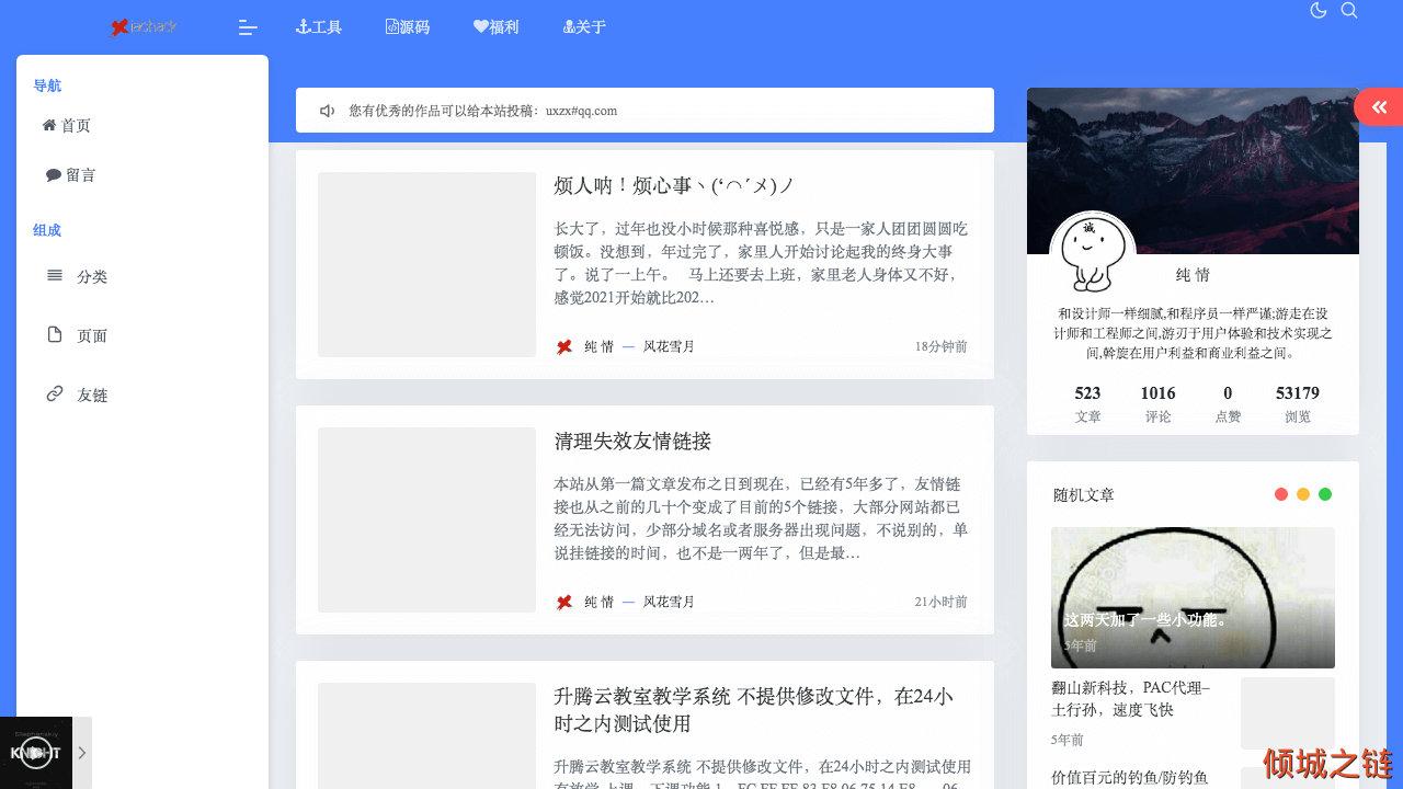 倾城之链 - 纯情博客 - 分享各类精品源码、实用工具