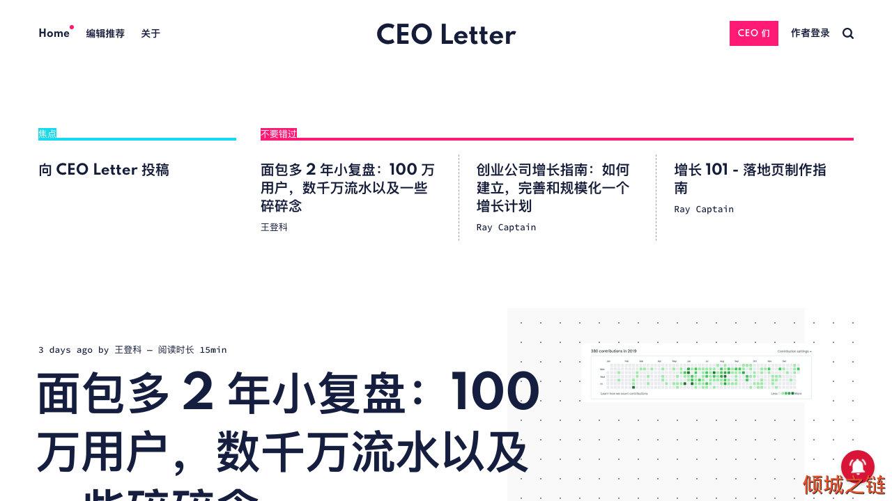 倾城之链 - CEO Letter