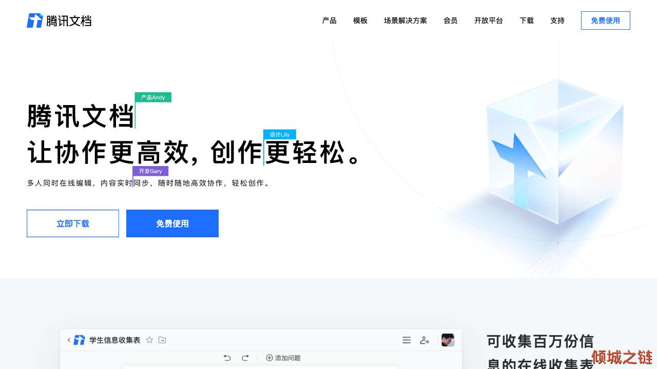 倾城之链 - 腾讯文档-官方网站-支持多人在线编辑Word、Excel和PPT文档