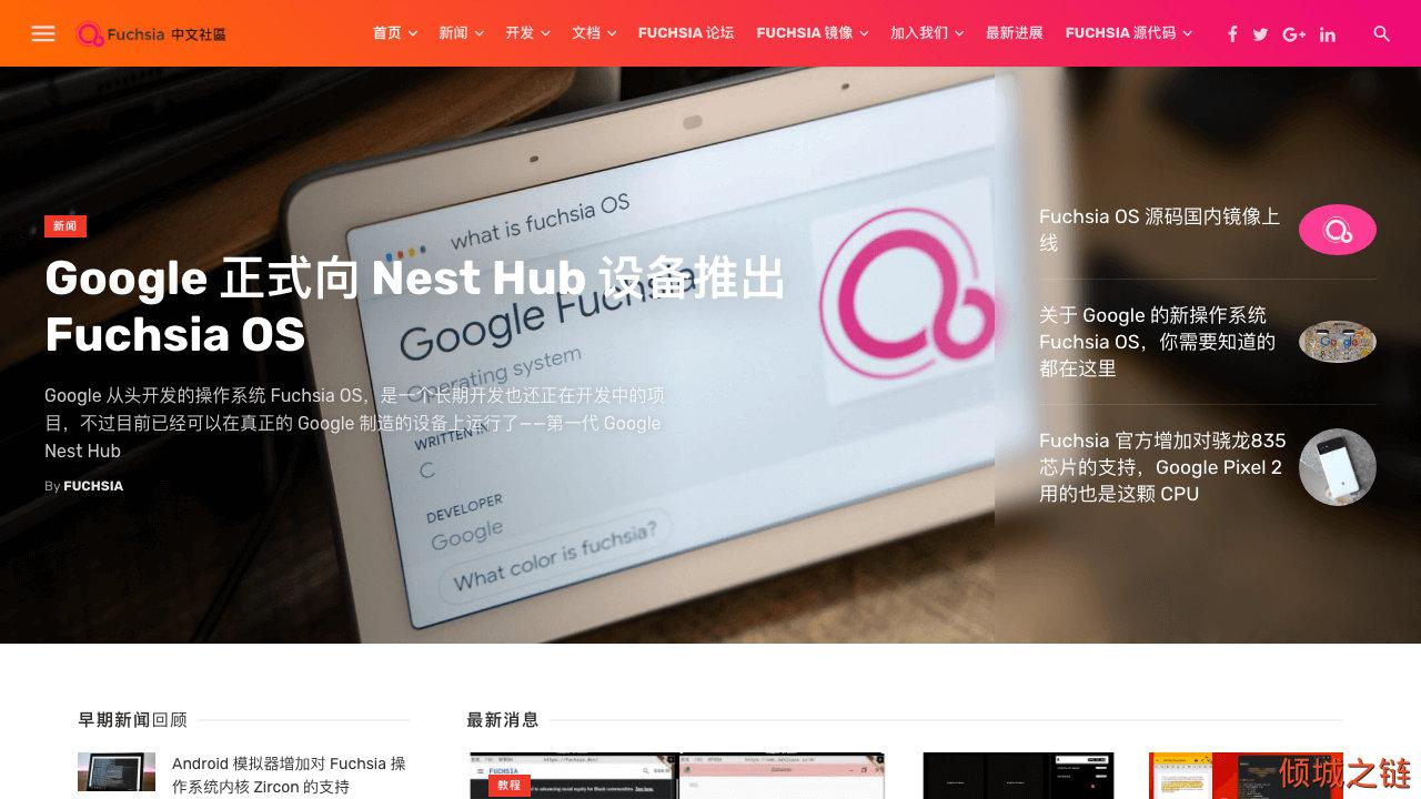 倾城之链 - Fuchsia OS 中文社区 - 来自 Google 的全新开源操作系统