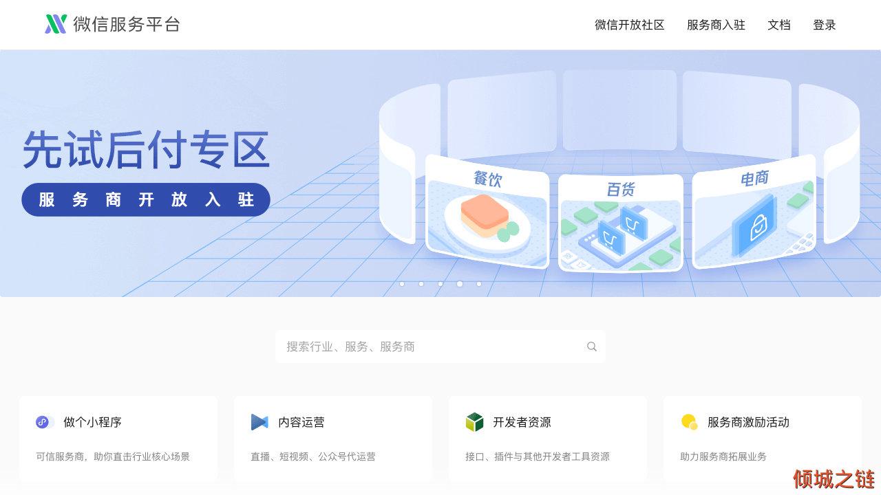 倾城之链 - 微信服务平台