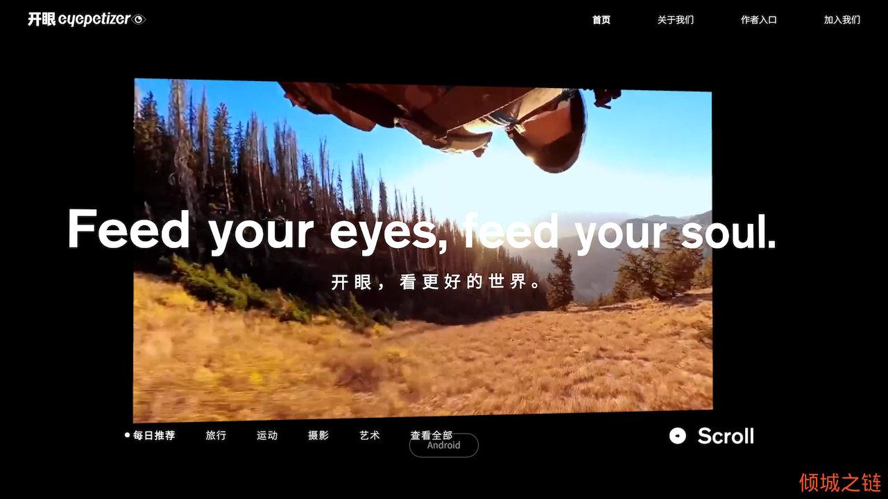 倾城之链 - Eyepetizer | 开眼视频