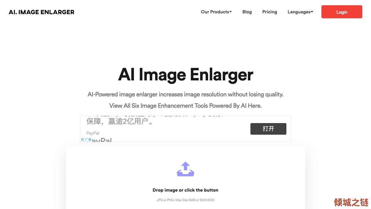 倾城之链 - AI Image Enlarger | Enlarge Image Without Losing Quality!