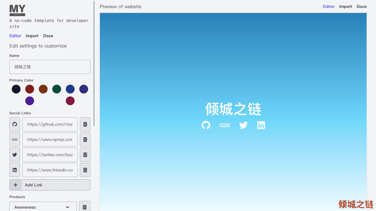 倾城之链 - MyTemplate.xyz | No-Code Developer Website Builder