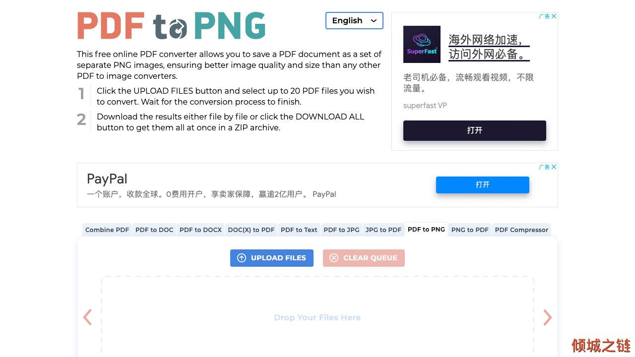 倾城之链 - PDF to PNG – Convert PDF to PNG Online