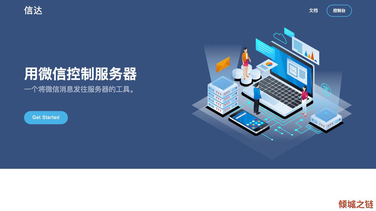 倾城之链 - 「信达」将微信作为服务器的控制台