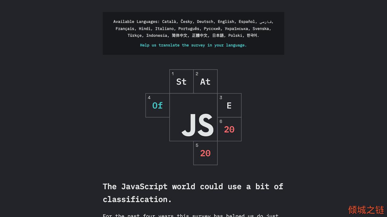 倾城之链 - The State of JavaScript Survey