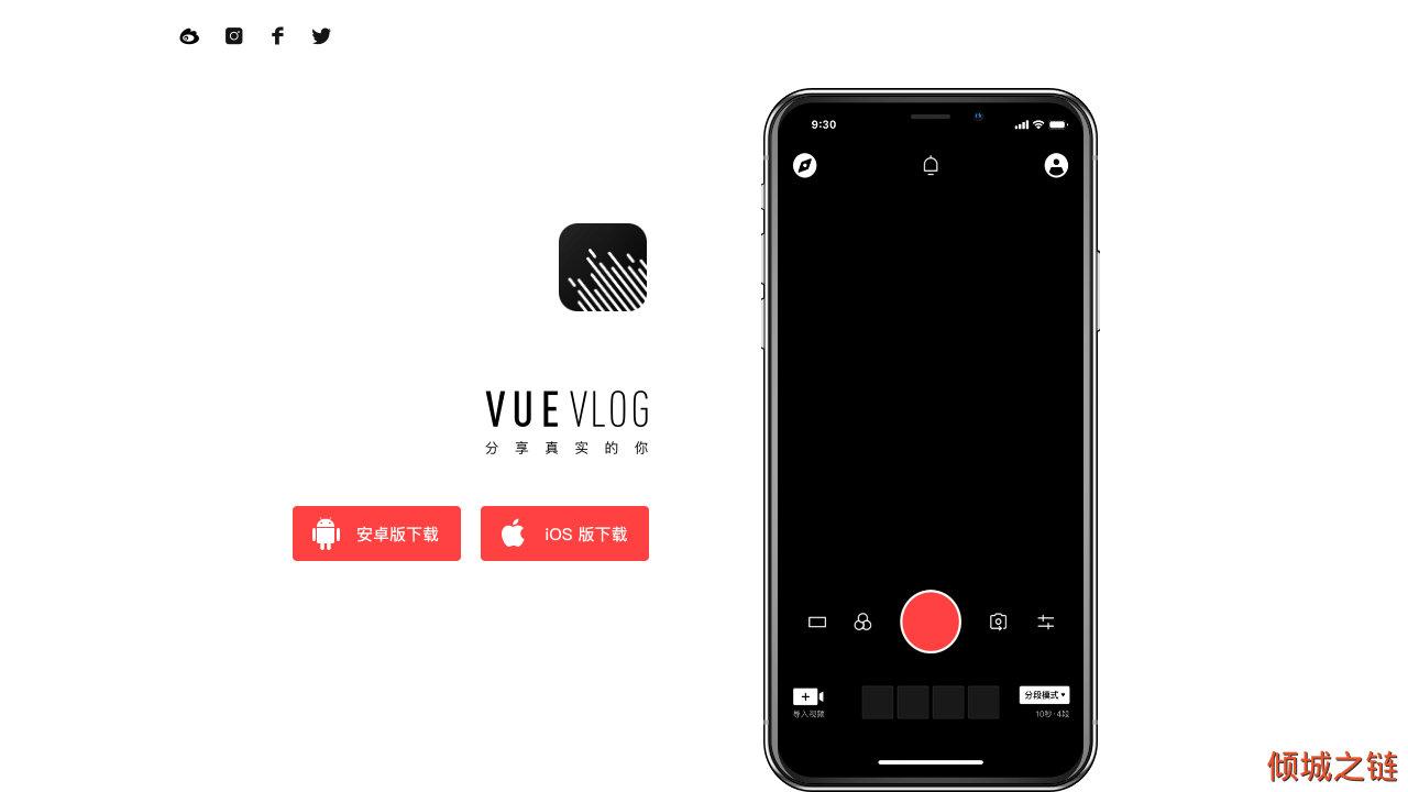 倾城之链 - VUE Vlog - 用 Vlog 记录生活,分享真实的你