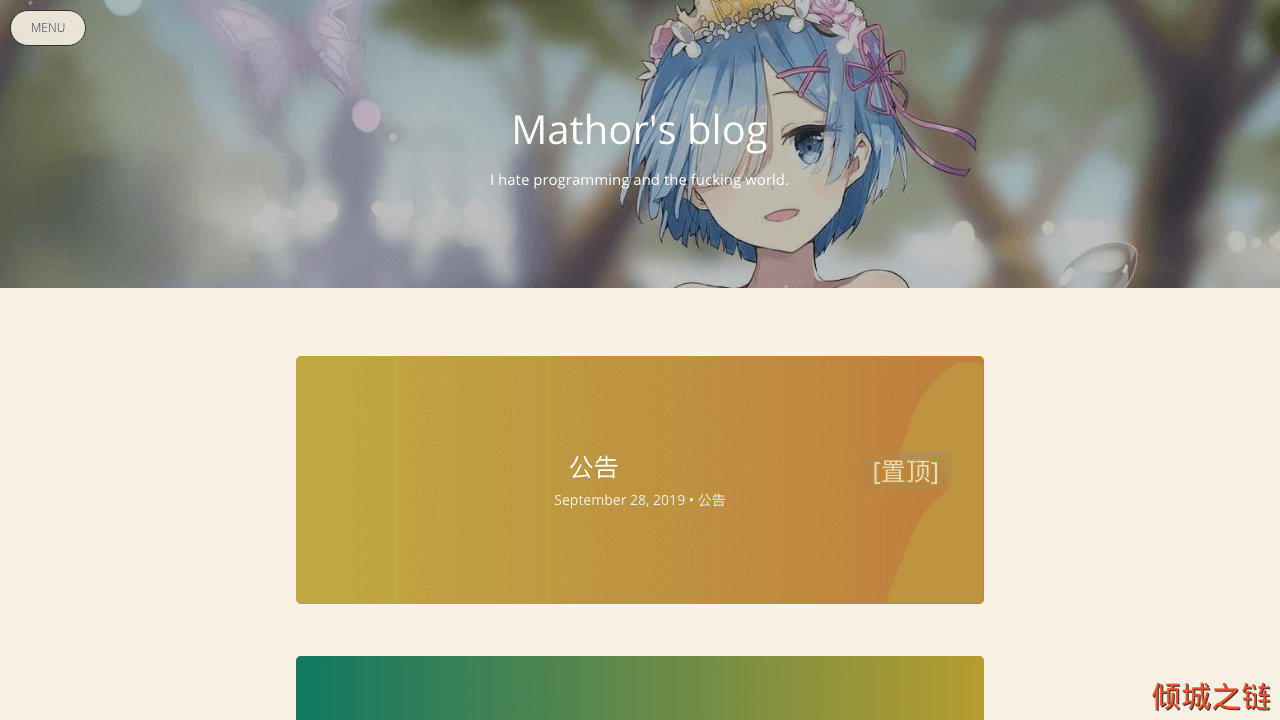 倾城之链 - Mathor's Blog