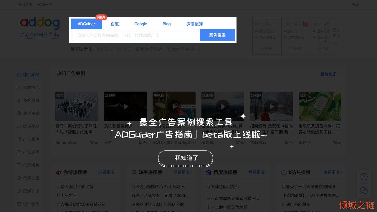 倾城之链 - addog.vip | 广告人的网址导航 | 品牌/策划/营销/创意/文案