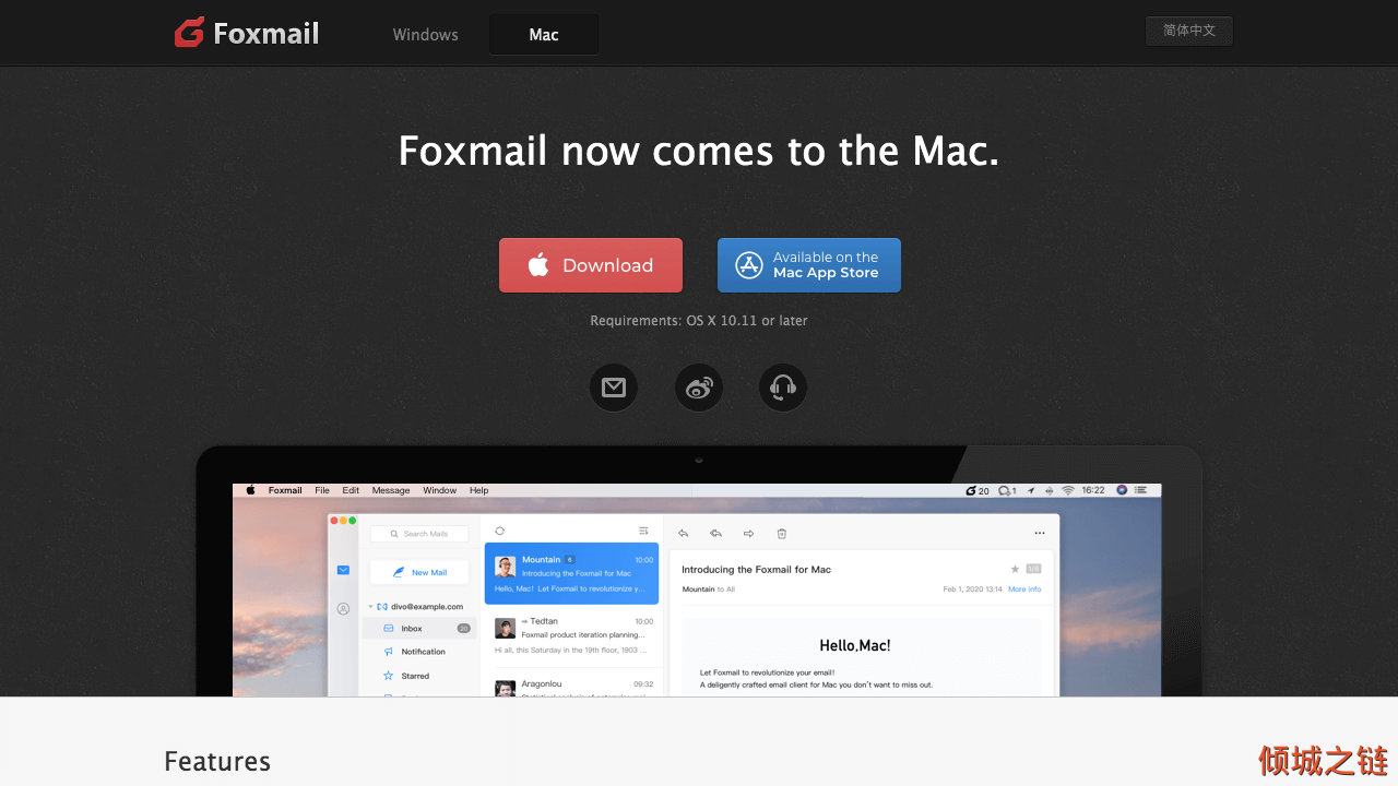 Foxmail for Windows & Mac 倾城之链