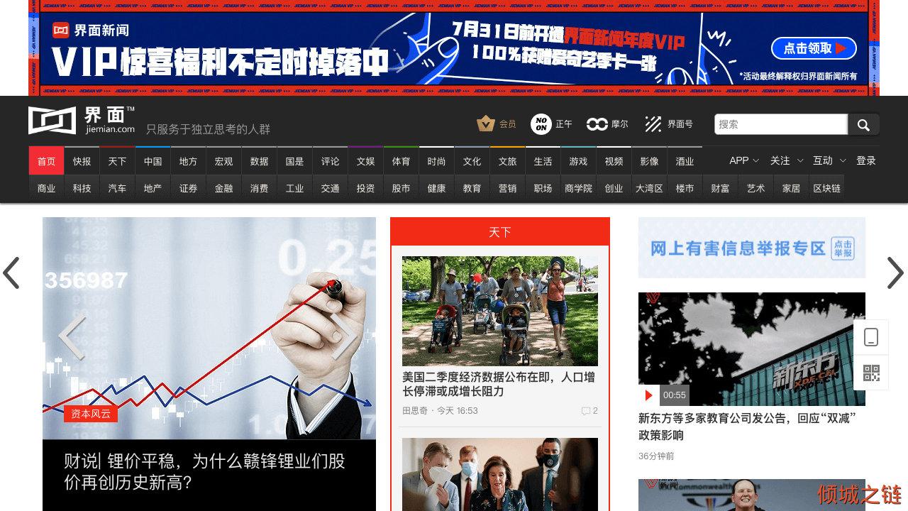 倾城之链 - 界面新闻-只服务于独立思考的人群-Jiemian.com