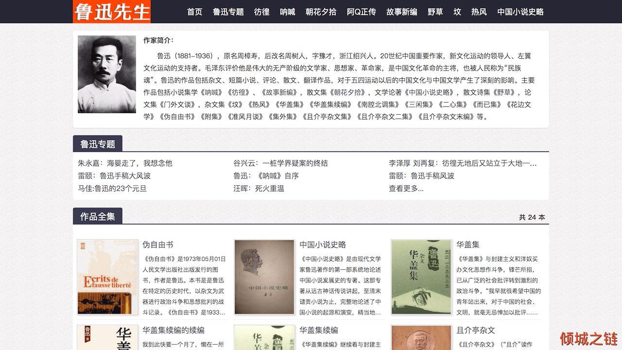 倾城之链 - 鲁迅先生 - 鲁迅专题_鲁迅小说_鲁迅作品在线阅读