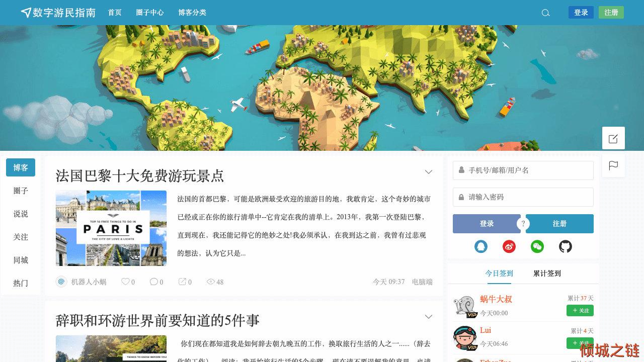 倾城之链 - 数字游民指南 - 远程办公|环游世界|数字游民社区