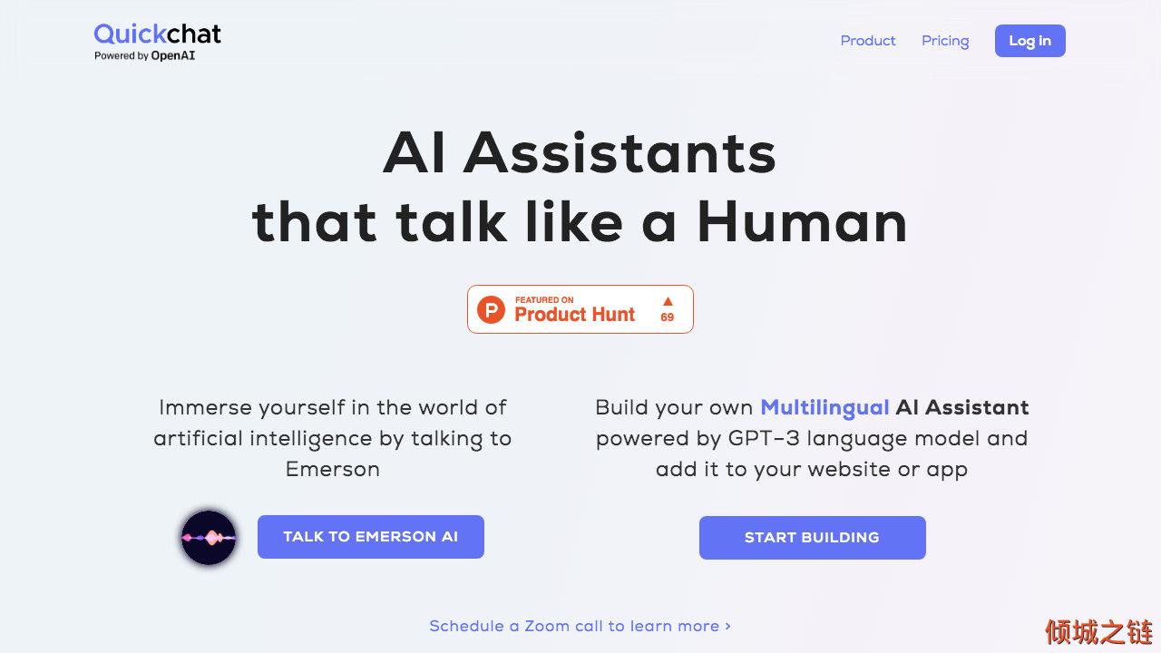 倾城之链 - Quickchat - AI Assistants that talk like a Human