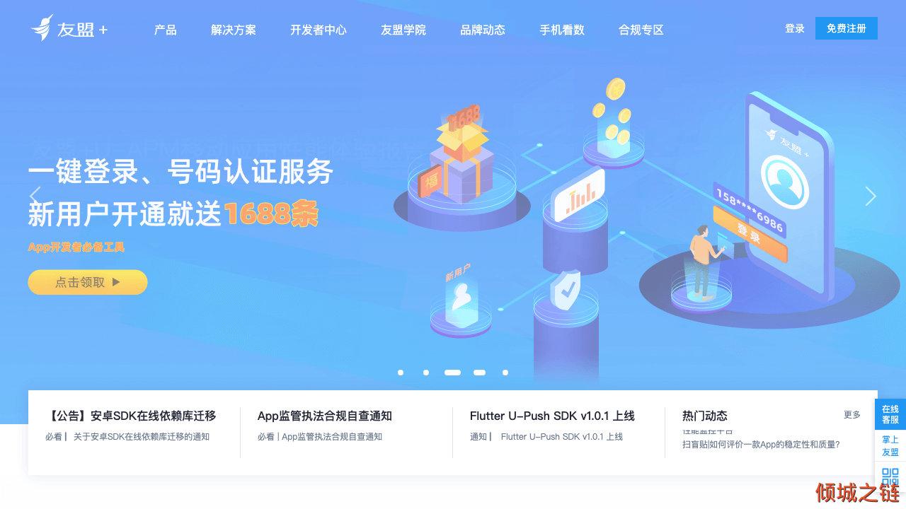 倾城之链 - 友盟+,国内领先的第三方全域数据智能服务商