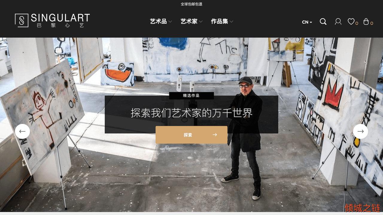 倾城之链 - 购买美术摄影作品 - SINGULART