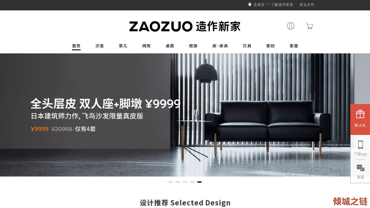 倾城之链 - 造作新家官网-全球设计师创作家居品牌