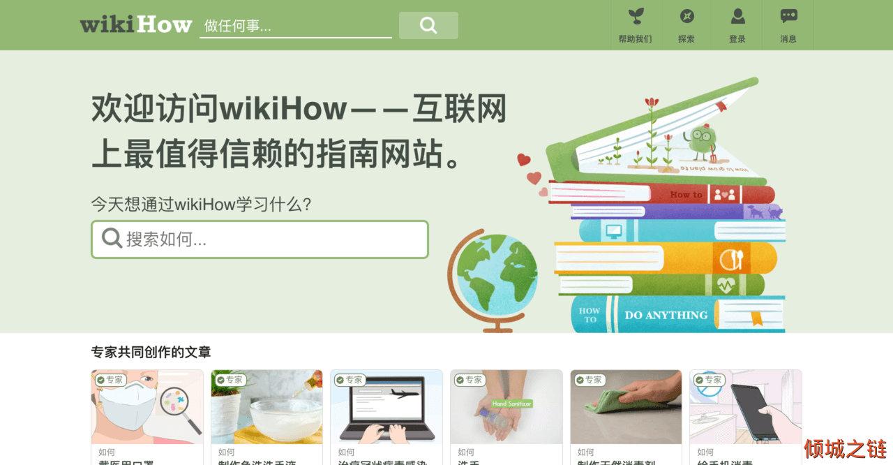 wikiHow - 您可以编辑的指导手册 倾城之链